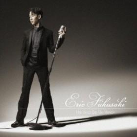 エリック・フクサキ/ある恋の物語 【CD+DVD】