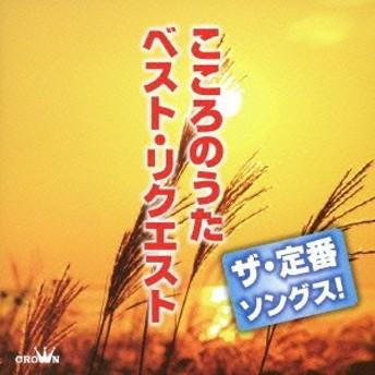 (V.A.)/ザ・定番ソングス! こころのうた ベスト・リクエスト 【CD】