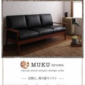 天然木シンプルデザイン木肘ソファ【MUKU-brown】ムク・ブラウン 2P ブラック