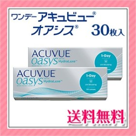【送料無料】ワンデーアキュビューオアシス30枚入り 2箱