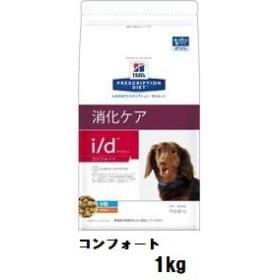 ヒルズ 犬用  i/d コンフォート 小粒 1kg