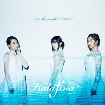 Kalafina/into the world/メルヒェン《通常盤》 【CD】