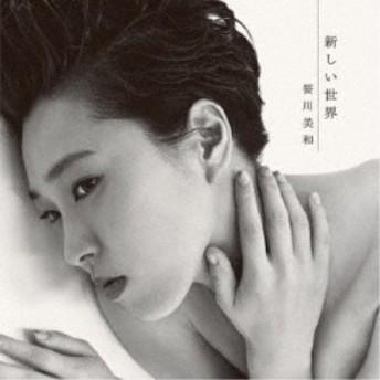 笹川美和/新しい世界 【CD】
