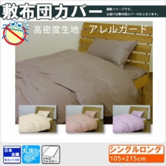 「アレルガード」高密度生地使用防ダニ敷き布団カバーシングルロングサイズ(105×215cm)