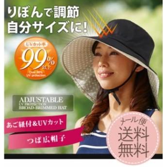 UVカット 帽子 つば広 ハット 日焼け 防止 レディース UV 対策 通販 紫外線 カット リボン サイズ調節 大きいサイズ コンパクト