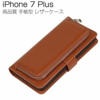 iPhone7 Plus ケース 手帳型 分割式 セパレートタイプ レザー 財布型 ウォレットタイプ カード収納 アイフォン7プラス 手帳型カバー お