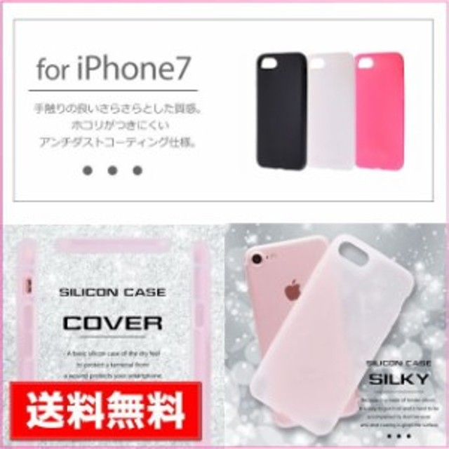 cf01c6afc6 【メール便送料無料】iPhone8 / 7 4.7インチ シリコンケース シルキータッチ【