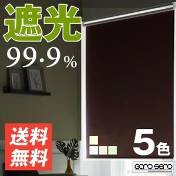 ロールスクリーン/遮光 99.9% 遮熱も選択可能 オーダー メイド ロールカーテン横幅30~50cm×高さ30~60cmでサイズをご指定
