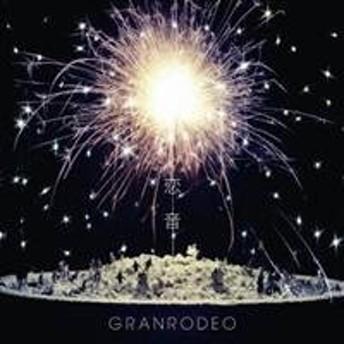 GRANRODEO/恋音 【CD】