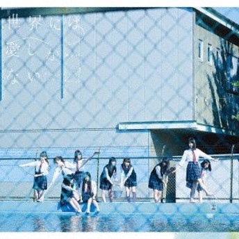 欅坂46/世界には愛しかない 【CD】