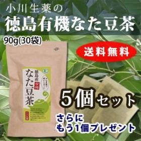 【送料無料】厳選小川生薬 徳島産有機なた豆茶 3g×30袋 5個セットさらにもう1個プレゼント