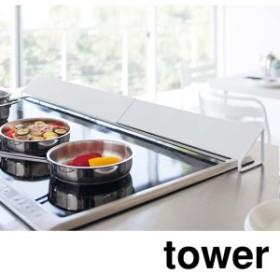 排気口カバー ワイド タワー tower ( 送料無料 油はね防止 油はねガード 排気口用カバー 伸縮式 伸縮タイプ ワイドタイプ 3連コンロ