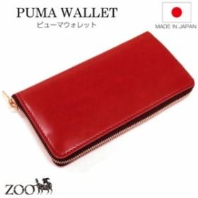 fb1bfdfa05a3 財布 長財布 本革 牛革 コードバン 新喜皮革 zoo ピューマウォレット 日本製