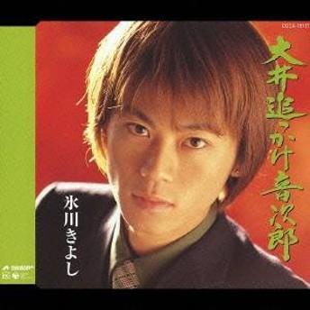 氷川きよし/大井追っかけ音次郎 【CD】