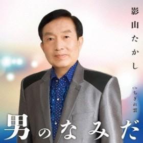 影山たかし/男のなみだ c/w ちぎれ雲 【CD】