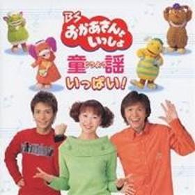 (キッズ)/BSおかあさんといっしょ 童謡いっぱい! 【CD】
