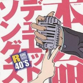(オムニバス)/R40'S SURE THINGS!! 本命デュエットソングス 【CD】
