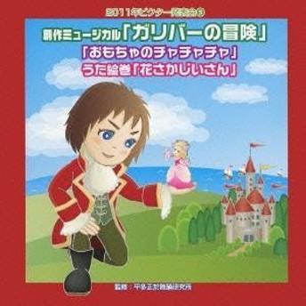 (教材)/創作ミュージカル「ガリバーの冒険」「おもちゃのチャチャチャ」うた絵巻「花さかじいさん」 【CD】