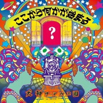 犬神サアカス團/ここから何かが始まる 【CD】