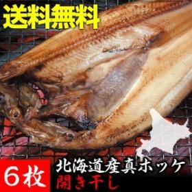 【送料無料】【北海道産】肉厚で脂が乗った真ホッケ開き干し6枚(1枚あたり約250~300g前後)(冷凍)[法華/ほっけ](のしOK)