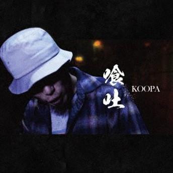KOOPA/喰吐 【CD】