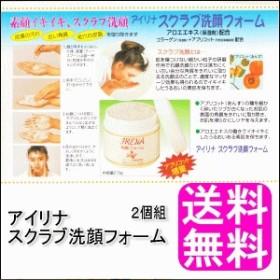 【送料無料】アイリナ スクラブ洗顔フォーム 【2個組】■ アイリナスクラブ洗顔フォーム アロエ ピーリング