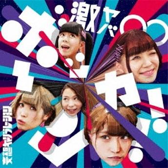 妄想キャリブレーション/激ヤバ∞ボッカーン!!《通常盤》 【CD】