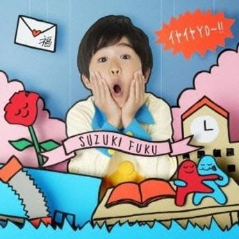 鈴木福/イヤイヤYO~!! (初回限定) 【CD+DVD】