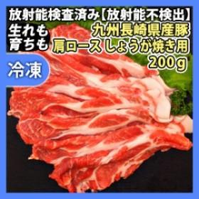放射能検査済み豚肉 安心・安全!生まれも育ちも長崎県産豚肩ロースしょうが焼き用200g【放射能不検出】【九州】【肉】【SPF豚】【豚肉