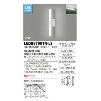 東芝ライテック LED一体形アウトドアブラケット ポーチ灯 ピュアホワイト 86×406