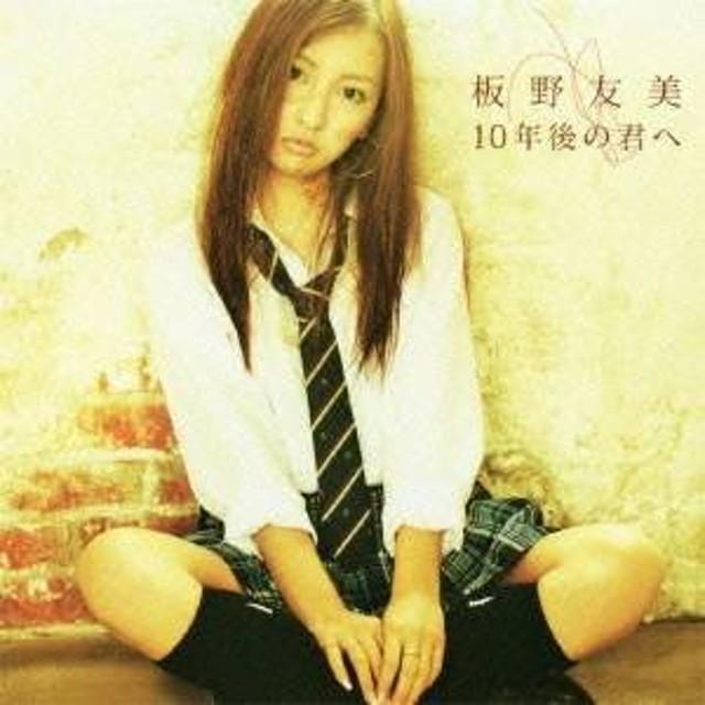 板野友美/10年後の君へ 【CD】