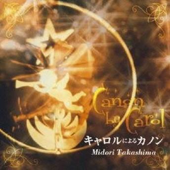 高嶋みどり/キャロルによるカノン 【CD】