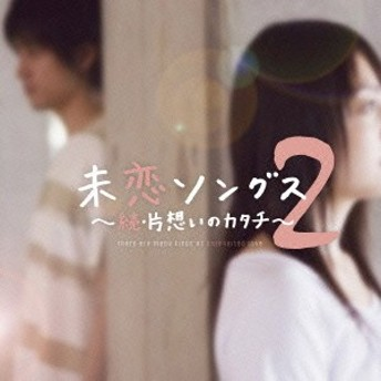 (オムニバス)/未恋ソングス2~続・片想いのカタチ~ 【CD】