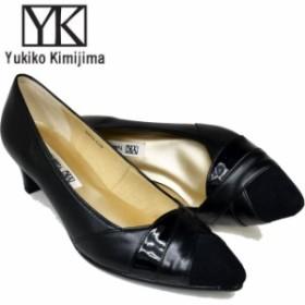 Yukiko Kimijima ユキコ キミジマ 本革レザーパンプス フォーマル ビジネス 7876 【送料無料】