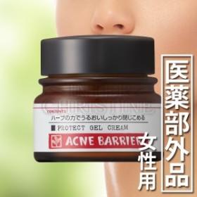 アクネバリア 薬用プロテクトジェルクリーム<医薬部外品>33g