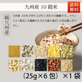 【お手軽】 九州産 十穀米 (25g×6袋) 雑穀 雑穀米 美味しい ポイント消化 送料込 【送料無料】