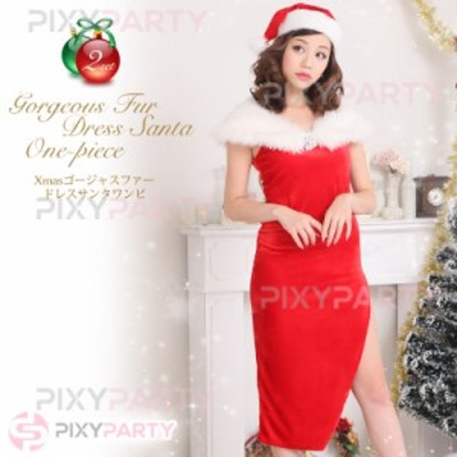 【即納】インスタ映え抜群!セクシースリット★ブローチ付 ゴージャスファー★クリスマスドレス サンタワンピ♪