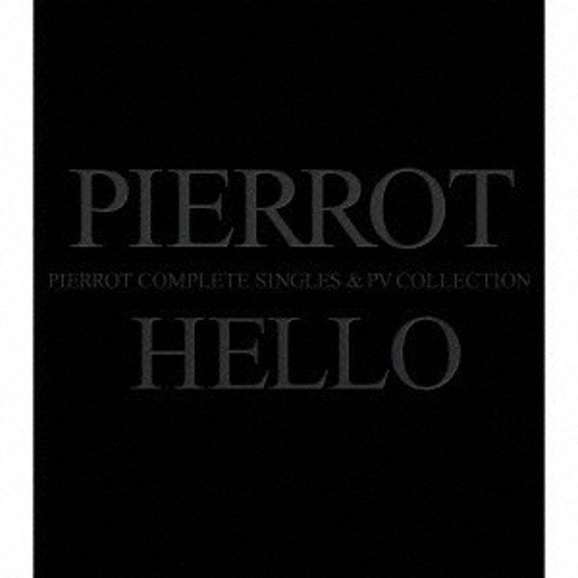 送料無料 PIERROT/COMPLETE SINGLES & PV COLLECTION 「HELLO」 (初回限定) 【CD+DVD】