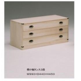 桐タンス チェスト 桐たんす 着物収納 日本製 3段 W990×D440×H450 完成品 押入れ収納 送料無料