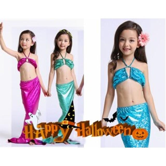 3c74902fb75d4  即納  ハロウィン 人魚 人魚姫 マーメイド コスプレ 仮装 衣装 子供 キッズ 3