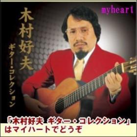 【宅配便配送・7560円以上は送料0円】木村好夫 ギター・コレクション CD-BOX(CD)