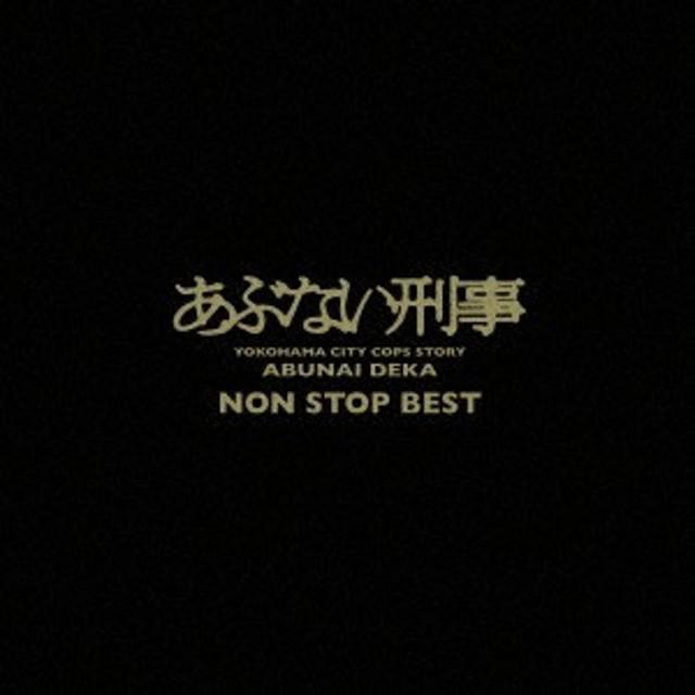 (V.A.)/あぶない刑事 NON STOP BEST 【CD】