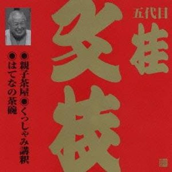 桂文枝[五代目]/親子茶屋・くっしゃみ講釈・はてなの茶碗 【CD】