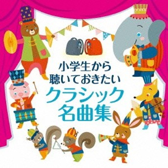 (クラシック)/小学生から聴いておきたいクラシック名曲集 【CD】