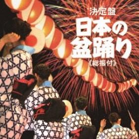 (伝統音楽)/日本の盆踊り ≪総振付≫ 【CD】