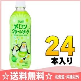 チェリオ メロンクリームソーダ  500ml ペットボトル 24本入
