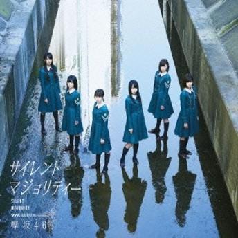 欅坂46/サイレントマジョリティー《TYPE-C》 【CD+DVD】