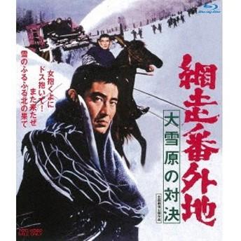 網走番外地 大雪原の対決 【Blu-ray】