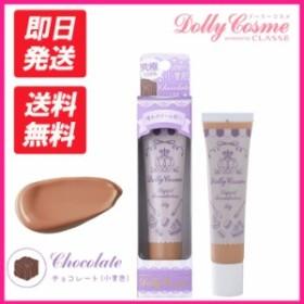 Dolly Cosme(ドーリーコスメ) リキッドファンデーション チョコレート 健康的な小麦肌 35g 化粧品 コスメ 撮影 コスプレ アニメ