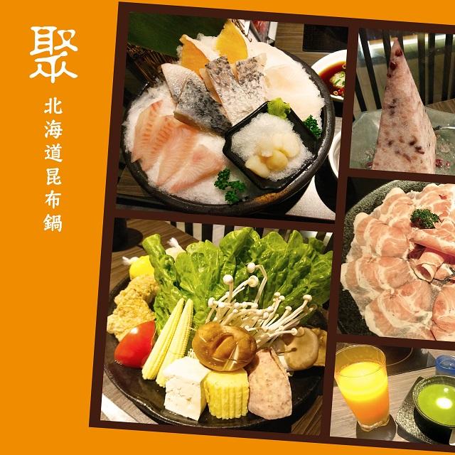 〈王品〉聚˙北海道昆布鍋餐券